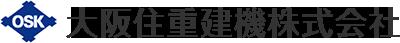 大阪住重建機株式会社
